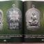 หนังสือ เหรียญหลวงปู่ทิม วัดละหารไร่ จังหวัดระยอง thumbnail 6