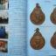 วัตถุมงคลยอดนิยม หลวงพ่อฟู วัดบางสมัคร อ.บางปะกง จ.ฉะเชิงเทรา thumbnail 11