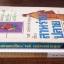 สาหร่ายปลายตะเกียบ *พิมพ์ครั้งแรก และครั้งที่ ๒ (รวม ๒ เล่ม) thumbnail 2