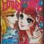 ความรักในเวนิส (by Chieko Hosokawa, ผู้วาด คำสาปฟาโรห์) thumbnail 1