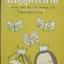 มงกุฏกระดาษ (Eine Krone aus Papier) thumbnail 1