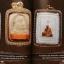 หนังสือ รวมวัตถุมงคล หลวงปู่ทิม วัดละหารไร่ ชุดผงพรายกุมาร thumbnail 25