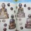 หนังสือไทยพระหลวงพ่อคูณ รวมสุดยอดนิยม พิมพ์ครั้งที่ 5 thumbnail 7