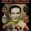 หนังสืออมตวัตถุมงคล หลวงพ่อน้อย วัดศรีษะทอง จ.นครปฐม thumbnail 1