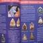 หนังสือไทยพระ หลวงปู่โต๊ะ วัดประดู่ฉิมพลี พิมพ์ครั้งที่2 thumbnail 9