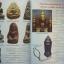หนังสือ พระเครื่องยอดนิยมประจำจังหวัด ราชบุรี thumbnail 6