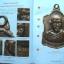 หนังสือ กลเม็ดเคล็ดลับการศึกษาพระเครื่อง หลวงพ่อเงิน วัดดอนยายหอม จ.นครปฐม thumbnail 8