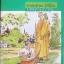พิณพม่า (The Burmese Harp)**เคยเป็นหนังสือต้องห้ามที่เกือบไม่ได้ตีพิมพ์* thumbnail 1
