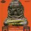 หนังสือไทยพระรวมปิดตามหานิยม ฉบับรวมเล่ม จัดพิมพ์ครั้งที่ 2 สุดคุ้มครับ thumbnail 1