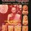 หนังสือประวัติและวัตถุมงคลหลวงพ่อโหน่ง สุพรรณบุรี thumbnail 1