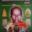 หนังสือหลวงพ่อพาน สุขกาโม วัดโป่งกะสัง อ.กุยบุรี จ.ประจวบคีรีขันธ์ thumbnail 1