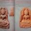 หนังสือประวัติและวัตถุมงคลหลวงพ่อโหน่ง สุพรรณบุรี thumbnail 5