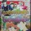 โรงเรียนนี้มีแต่รัก (2 เล่มจบ, Teacher Haruka and her pupils By Hara Chieko) **ผู้วาด ฟอสทีน* thumbnail 1