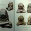 หนังสือ ประวัติและวัติถุมงคลยอดนิยม หลวงพ่อทับ วัดทอง กรุงเทพมหานคร thumbnail 6