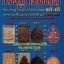 หนังสือพระการศึกษาเปรียบเทียบพระหลวงปู่ดู่ พรหมปญโญ วัดสะแก แท้-เก๊ thumbnail 1