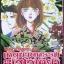 ปริศนาฆาตกรรม ตอน เหตุฆาตกรรมที่เฮโจเคียว (ฮาระ จิเอโกะ) thumbnail 1