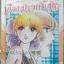 เงือกสาวเจ้าสระ เล่ม 3 (By Sakai Miwa) thumbnail 1