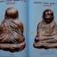 หนังสือไทยพระ หลวงพ่อเงิน บางคลาน จ.พิจิตร จัดพิมพ์ครั้งที่ 5 thumbnail 5