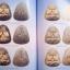 หนังสืออมตวัตถุมงคลยอดนิยมหลวงปู่ม่น วัดเนินตามาก thumbnail 3