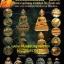 ชี้จุดศึกษาพระหลวงปู่ทิม วัดละหารไร่ ฉบับเนื้อโลหะยอดนิยม thumbnail 1