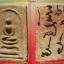 หนังสือ มหาโพธิ์ฉบับพิเศษ ล้มเซียน หลวงปู่โต๊ะ วัดประดู่ฉิมพลี thumbnail 2