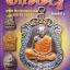 หนังสือไทยพระหลวงปู่ทิม องค์ครู พิมพ์ครั้งที่ 2 thumbnail 1