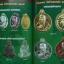 หนังสือพระเหนือโลก รวยทันใจ หลวงปู่หมุน ฐิตสีโล อมตสงฆ์ทรงอภิญญา 5 แผ่นดินเป็นหนังสือเล่มเล็ก thumbnail 8