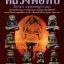 หนังสือ ประวัติและวัติถุมงคลยอดนิยม หลวงพ่อทับ วัดทอง กรุงเทพมหานคร thumbnail 1