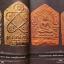 หนังสือ รวมวัตถุมงคล หลวงปู่ทิม วัดละหารไร่ ชุดผงพรายกุมาร thumbnail 11