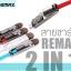 สายชาร์จ 2 in 1 REMAX Transformer thumbnail 1