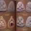 รวมวัตถุมงคล เนื้อผง หลวงปู่ทิม วัดละหารไร่ จ.ระยอง เล่ม 2 โดย นิลนารถ วัฒนธรรม thumbnail 2