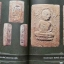 หนังสือ รวมวัตถุมงคล หลวงปู่ทิม วัดละหารไร่ ชุดผงพรายกุมาร thumbnail 19