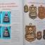 หนังสือคู่มือการประกวด พระหลวงปู่ทวด วัดช้างให้ thumbnail 4