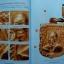 หนังสือ กลเม็ดเคล็ดลับการศึกษาพระเครื่อง หลวงพ่อเงิน วัดดอนยายหอม จ.นครปฐม thumbnail 11