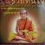 หนังสือพระเหนือโลก รวยทันใจ หลวงปู่หมุน ฐิตสีโล อมตสงฆ์ทรงอภิญญา 5 แผ่นดินเป็นหนังสือเล่มเล็ก thumbnail 1