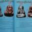 หนังสือข้อแตกต่างระหว่างพระปิดตาเนื้อโลหะแท้-เก๊ thumbnail 7