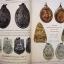 หนังสือหลวงพ่อพาน สุขกาโม วัดโป่งกะสัง อ.กุยบุรี จ.ประจวบคีรีขันธ์ thumbnail 8