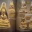 หนังสือพระเครื่องเมืองเพชรบูรณ์ สมบูรณ์แบบครบถ้วน thumbnail 12