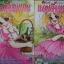 แคนดี้จอมแก่น (Candy Candy, เล่ม 1-7 ขาดเล่มจบเล่ม 8) thumbnail 2