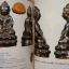 หนังสือไทยพระหลวงปู่โต๊ะ วัดประดู่ฉิมพลี thumbnail 19