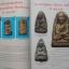 หนังสือคู่มือการประกวด พระหลวงปู่ทวด วัดช้างให้ thumbnail 7
