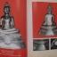 ประมวลภาพพระเครื่องและวัตถุมงคล พระราชวุฒาจารย์ [หลวงปู่ดุลย์ อตุโล] วัดบูรพาราม จังหวัดสุรินทร์ thumbnail 16