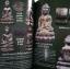 หนังสือไทยพระหลวงปู่โต๊ะ วัดประดู่ฉิมพลี thumbnail 13