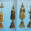 หนังสือ พระบูชารัตนฯพระรัชกาล thumbnail 8