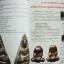 วัตถุมงคลยอดนิยม ประจำจังหวัด นครปฐม thumbnail 13