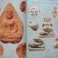 ตำราเซียนหลวงปู่โต๊ะ วัดประดู่ฉิมพลี กรุงเทพมหานคร thumbnail 10