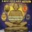 หนังสือไทยพระ เซียนแปะ โรงสี thumbnail 1