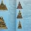 หนังสือ พระบูชารัตนฯพระรัชกาล thumbnail 9