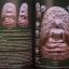 พระสกุลลำพูน ฉบับคู่มือเซียน จัดทำโดยวีระชัย ไชยเจริญ โจ๊กลำพูน thumbnail 9