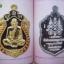หนังสือคัมภีร์หลวงพ่อสาคร (พระครูมนูญธรรมวัตร)วัดหนองกรับ จ.ระยอง thumbnail 4